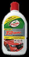 Автошампунь ZIP WAX Turtle Wax, 1литр