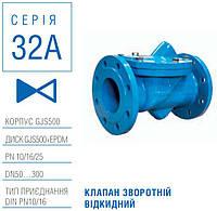 Клапан обратный  Ду 50 Ру 16 откидной фланцевый серия 32А
