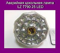 Аварийная цокольная лампа  LZ 7790 25 LED!Хит цена
