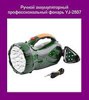 Ручной аккумуляторный профессиональный фонарь YJ-2807!Хит цена