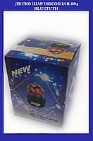Светодиодный диско шар Discoshar 884 Bluetuth!Хит цена