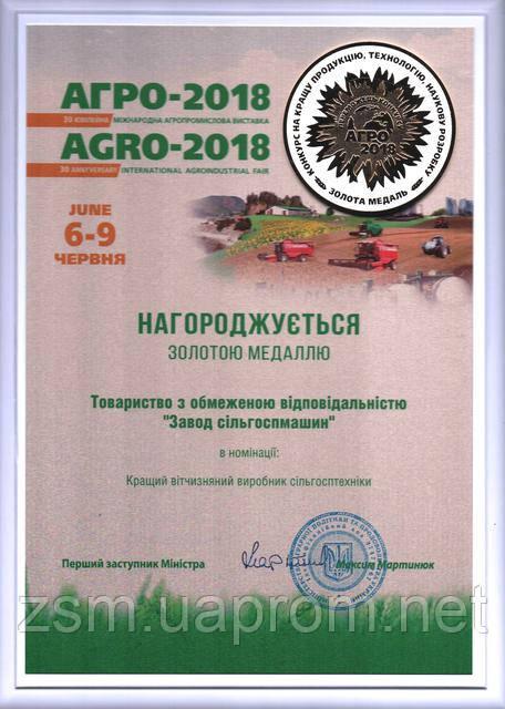 Завод сельхозмашин - лучший производитель сельхозтехники шестой год подряд