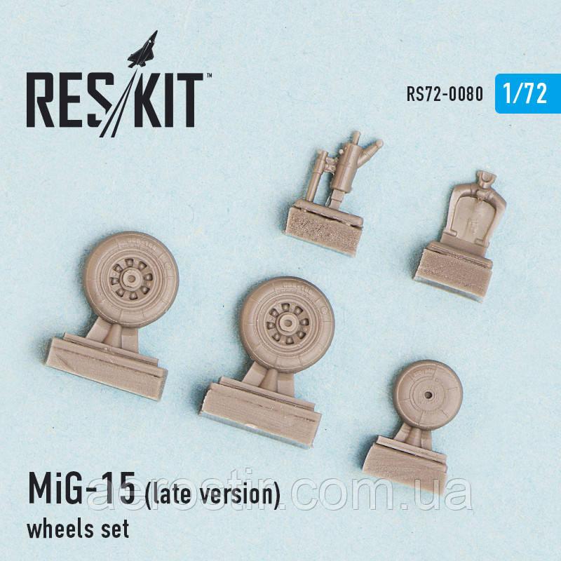 MiG-15 (late version) wheels set 1/72 RES\KIT 72-0080