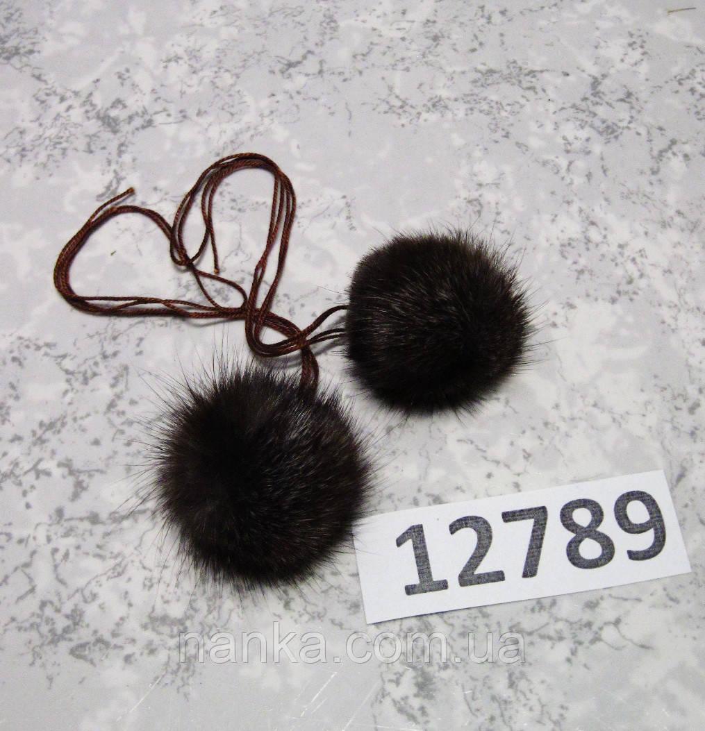 Меховой помпон Чернобурка, Песочный, 4 см, пара 12789