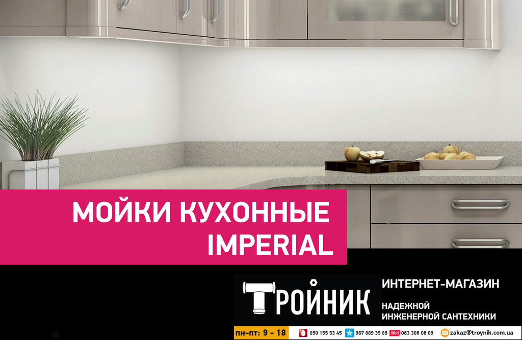Кухонные мойки Imperial (Империал) из нержавеющей стали - врезные