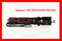 Шокер Шерхан 1101 Ultra
