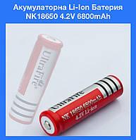 Акумулаторна Li-Ion Батерия NK18650 4.2V 6800mAh!Хит цена