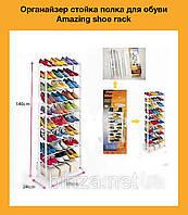 Органайзер стойка полка для обуви Amazing shoe rack!Хит цена