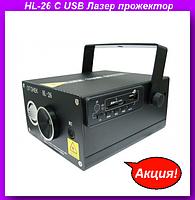 HL-26 С USB Лазер прожектор,Светомузыка, лазерная установка,Лазерная установка!Хит цена