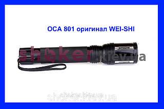 Шокер Оса-801 в форме фонарика  (электрошокер) (shoker)