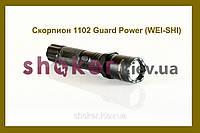 Электрошокер Scorpion 1102 Guard Power