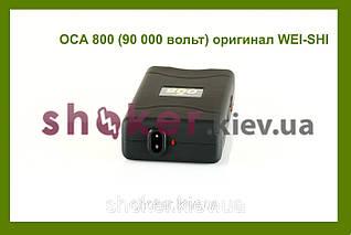 Электрошокер Оса-800 (95 тысяч вольт) в шокере разряд нового поколения  (шокер) (shoker)