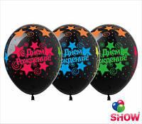 """Воздушные шары """"С Днем Рождения"""" 12""""(30 см) пастель Чёрные В упак: 100шт TM Multitex"""