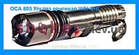 Электрошокер 105 Ultra + ослепляющий фонарик  (фонарик электрошокер)