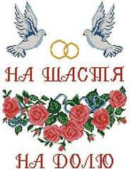ЗВР-11. Заготовка весільного рушника для вишивки бісером