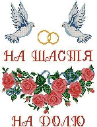 ЗВР-11. Заготівля весільного рушника для вишивки бісером