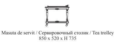 Столик сервировочный Cleopatra Simex