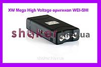 ЭШУ XW Mega High voltage один из самых мощных шокеров  (шокер) (shoker)