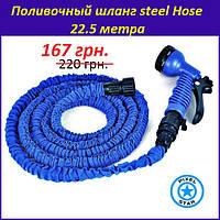 Шланг для полива steel X HOSE-22,5m-75FT-steel
