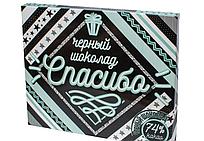 """Шоколадный набор """"Спасибо"""" 20 плиток черного шоколада"""