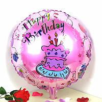 Шар круг фольгированный, HAPPY BIRTHDAY 05 - 45 см (18 дюймов)