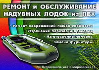 Ремонт лодок, забродов, матрасов