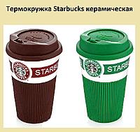 Термокружка Starbucks керамическая!Хит цена