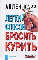 Легкий способ бросить курить . Аллен Карр
