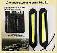 Дневные ходовые огни  DRL 21!Хит цена