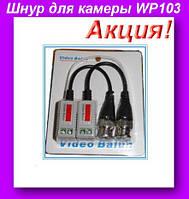 Шнур для камеры WP103,Шнур для камеры,д Шнур для внутренних работ,Шнур для камеры!Хит цена