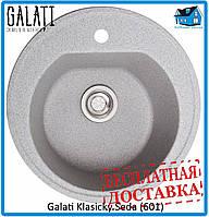 Кухонная мойка Galati Ø510*192 Klasicky Seda (601)