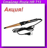 Rozia HR 713 Стайлер для Волос,Стайлер для вьющиеся локон!Хит цена