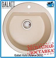 Кухонная мойка Galati Ø500*190 Kolo Avena (501)