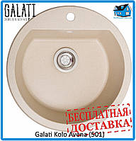 Кухонная мойка Galati Ø500*190 Kolo Avena (501), фото 1