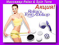Массажер Релакс Тон H0238,Массажер Relax & Spin Tone,Массажер для тела!Хит цена