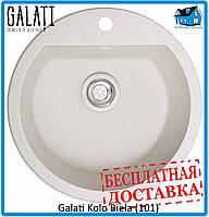 Кухонная мойка Galati Ø500*190 Kolo Biela (101)