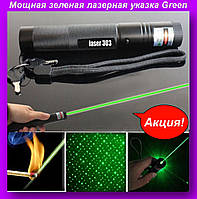Мощная зеленая лазерная указка Green Laser 303,Лазерная Указка,Лазерная Указка зеленая!Хит цена