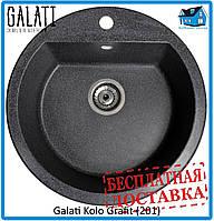Кухонная мойка Galati Ø500*190 Kolo Grafit (201)