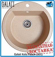Кухонная мойка Galati Ø500*190 Kolo Piesok (301)