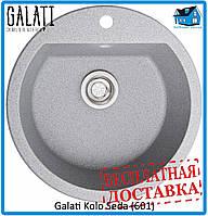 Кухонная мойка Galati Ø500*190 Kolo Seda (601)