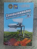 Соковыжималка ручная Полтавская СБ-1
