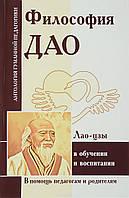 Лао-цзы. Философия Дао в обучении и воспитании (по трудам Лао-цзы)