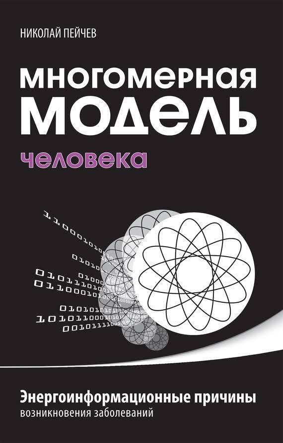 Пейчев Н.В. Многомерная модель человека. Энергоинформационные причины заболеваний