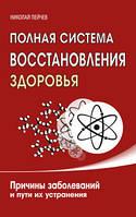 Пейчев Н.В. Полная система восстановления здоровья. Причины заболеваний