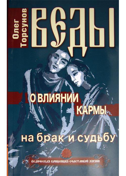 Торсунов О.Г. Веды о влиянии кармы на брак и судьбу