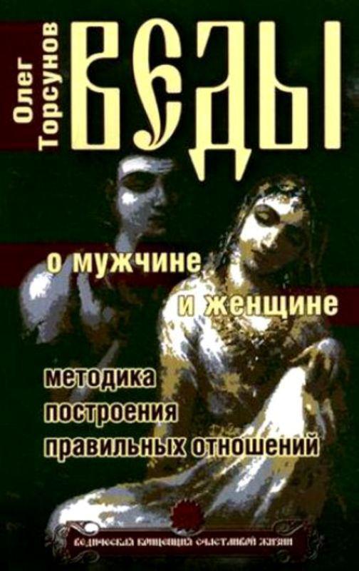 Торсунов О.Г. Веды о мужчине и женщине. Методика построения
