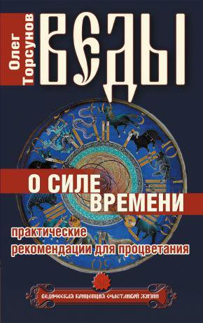 Торсунов О.Г. Веды о силе времени. Практически рекомендации для процветания