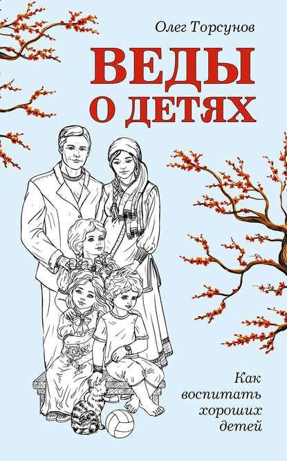 Торсунов О.Г. Веды о детях. Как воспитать хороших детей