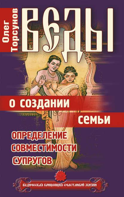 Торсунов О.Г. Веды о создании семьи. Определение совместимости супругов