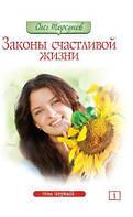 Торсунов О.Г. Законы счастливой жизни 1т